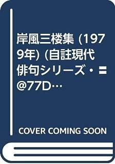 岸風三楼集 (1979年) (自註現代俳句シリーズ・〓@77DE期〈20〉)
