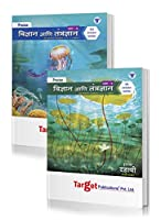 Std 10 Precise Notes Science and Technology 1 and 2 Books | Marathi Medium | SSC Maharashtra State Board | Includes Numericals, Memory Maps and Solved Board Questions for Practice | Based on 10th New Paper Pattern | Set of 2 Books