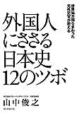 世界96カ国をまわった元外交官が教える 外国人にささる日本史12のツボ