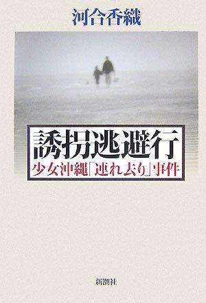 誘拐逃避行―少女沖縄「連れ去り」事件