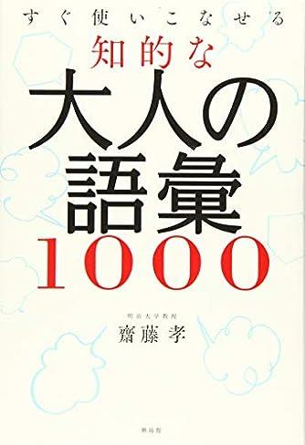 すぐ使いこなせる知的な 大人の語彙1000