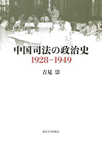 中国司法の政治史 1928-1949