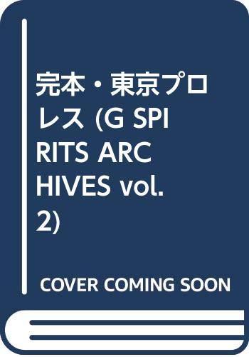 完本・東京プロレス(仮) (G SPIRITS ARCHIVES vol.2)