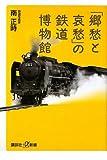 「郷愁と哀愁」の鉄道博物館 (講談社+α新書)