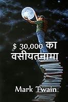 $ 30,000 बेक्वेस्ट: The $30,000 Bequest. Hindi edition