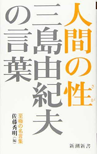三島由紀夫の言葉 人間の性 (新潮新書)