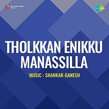 "Ponvilayum Kadu (From ""Tholkkan Enikku Manassilla"") - Single"