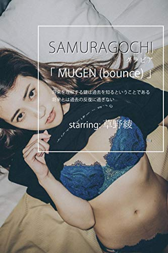 SAMURAGOCHI グラビア: MUGEN (bounce) (ジュビリープレス)