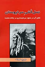 Genocide against the Indians [Farsi] (Farsi Edition)