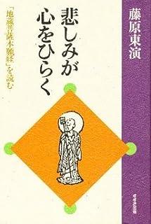悲しみが心をひらく―「地蔵菩薩本願経」を読む