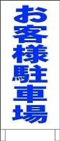 シンプルA型スタンド看板「お客様駐車場(青)」【駐車場・駐輪場】全長1m