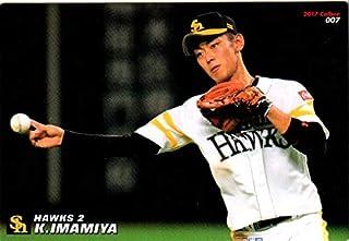 カルビー2017 プロ野球チップス レギュラーカード No.7 今宮健太