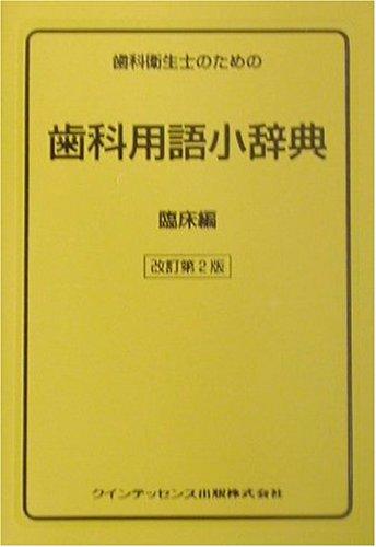歯科衛生士のための歯科用語小辞典―臨床編 (quintessence books)