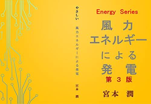 やさしい 風力エネルギーによる発電: 第3版 ENERGY SERIES