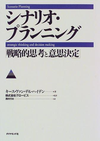 シナリオ・プランニング「戦略的思考と意思決定」
