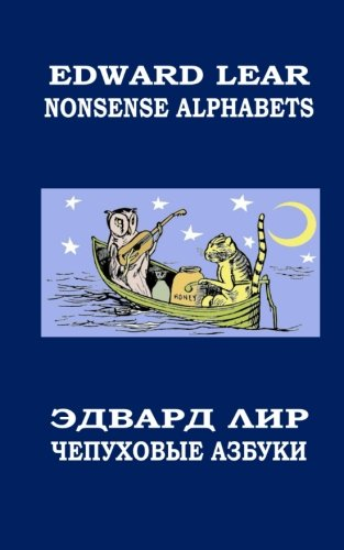 Nonsense Alphabets. The Owl and the Pussycat: English-Russian Bilingual Edition. Coloring Book: Volume 2 (Complete Nonsense poems. Meladina Books)