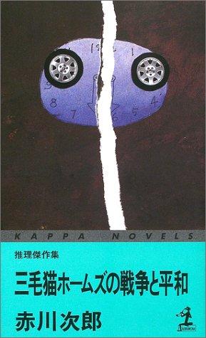 三毛猫ホームズの戦争と平和 (カッパ・ノベルス)