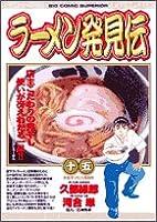 ラーメン発見伝 (15) (ビッグコミックス)