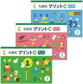 「七田式プリントC」 ひらがなや単語が書ける、10までのたしざんができるお子さまに