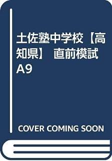 土佐塾中学校【高知県】 直前模試A9