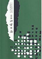 箏曲 楽譜 中島 雅楽之都 作曲 十七絃 四方の海 (送料など込)