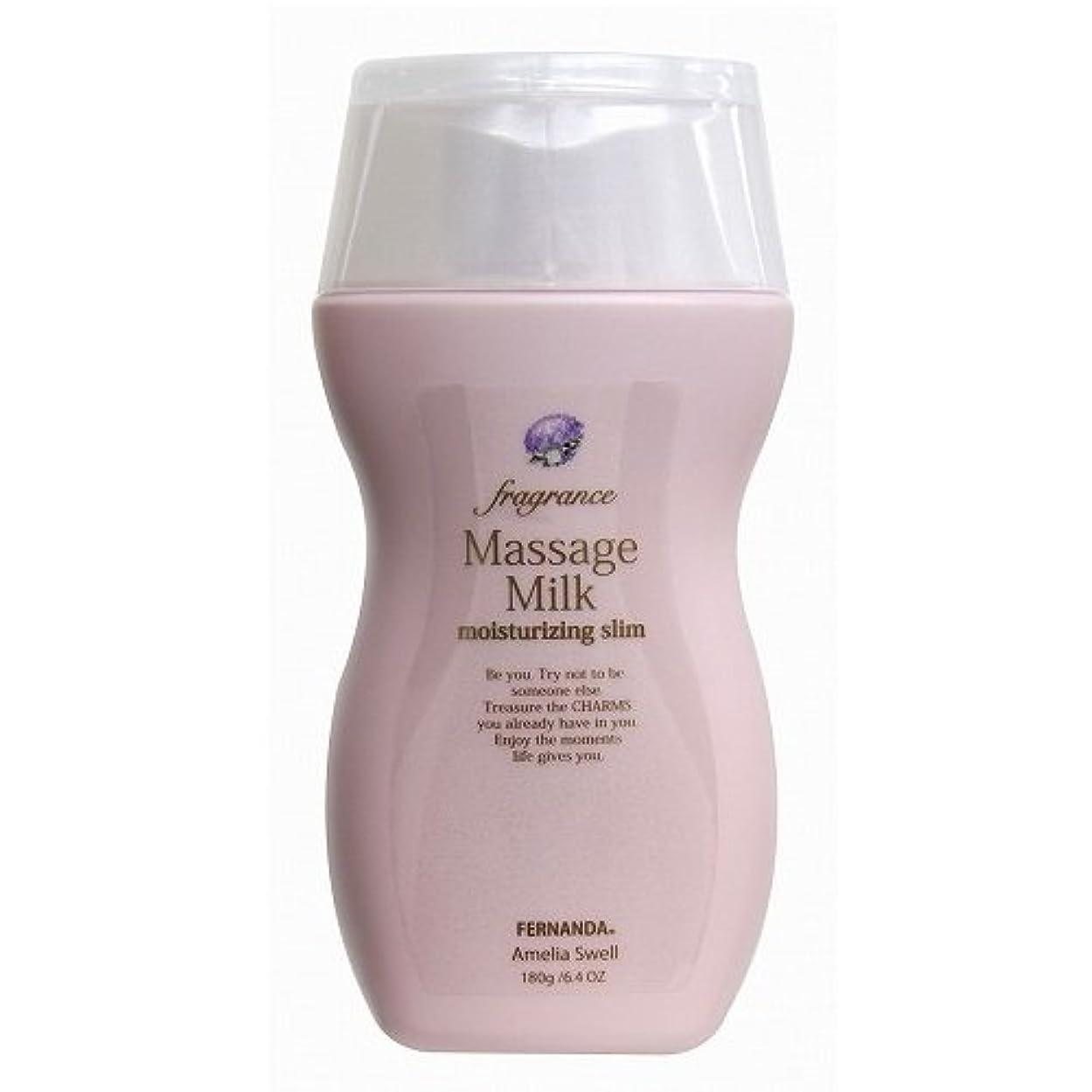 行列山積みのトラブルFERNANDA(フェルナンダ) Massage Milk Amelia Swell (マッサージミルク アメリアスウェル)