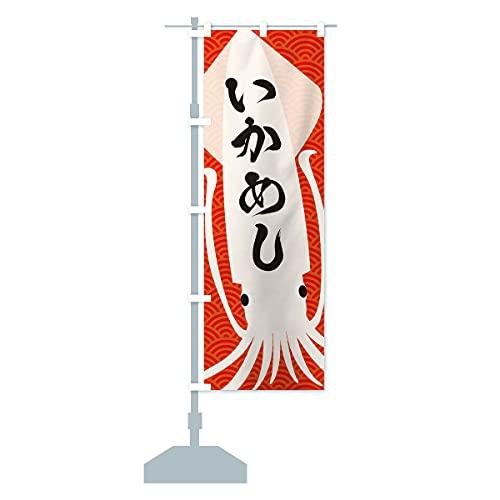 いかめし のぼり旗 サイズ選べます(コンパクト45x150cm 左チチ)