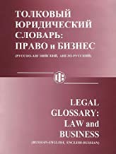 Best english russian legal glossary Reviews