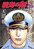 戦海の剣 6―死闘 (ヤングジャンプコミックス)