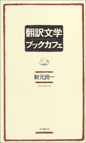 翻訳文学ブックカフェ