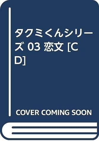 タクミくんシリーズ 03 恋文 [CD]