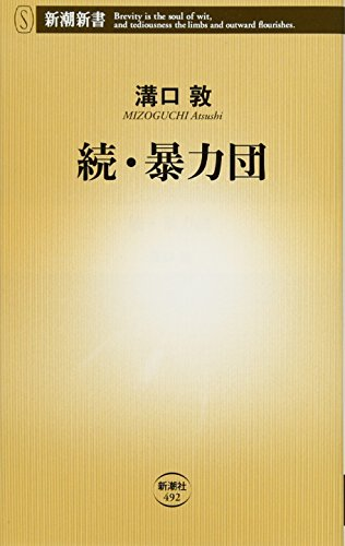 続・暴力団 (新潮新書)