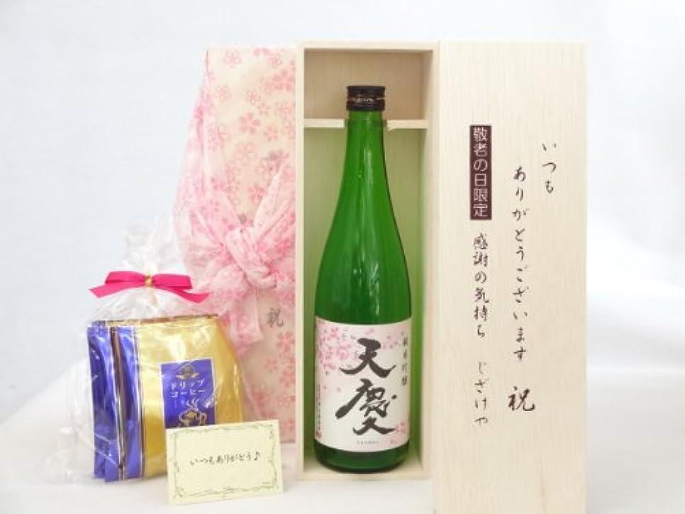 敬老の日 ギフトセット 日本酒セット いつもありがとうございます感謝の気持ち木箱セット 挽き立て珈琲(ドリップパック5パック)(早川酒造場 天慶 純米吟醸 720ml(三重県)) メッセージカード付