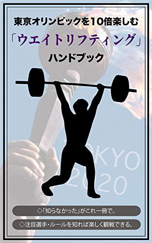 東京オリンピック「ウエイトリフティング」を10倍楽しむハンドブック 超東京オリンピック