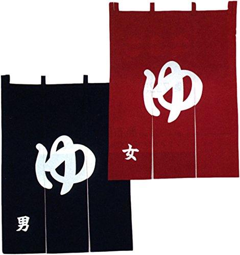 のれん 湯 暖簾 ゆ 屋内防炎加工済 濃紺/エンジ 巾90cm長さ120cm (濃紺)