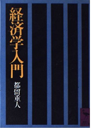 経済学入門 (講談社学術文庫 7)の詳細を見る