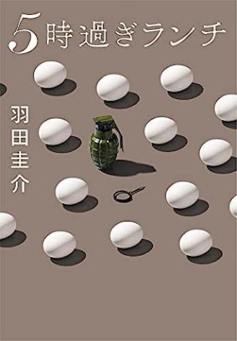 5時過ぎランチ (実業之日本社文庫)