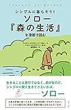ソロー『森の生活』を漫画で読む