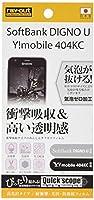 レイ・アウト DIGNO U / Y!mobile 404KC フィルム 耐衝撃・光沢・防指紋フィルム RT-KDUF/DA