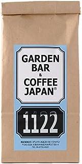 GARDEN BAR & COFFEE JAPAN(ガーデンバール&コーヒージャパン) <200g 中挽き> 心斎橋焙煎所 オリジナルブレンド 1122 自家焙煎 コーヒー コーヒー豆 珈琲豆 飲み飽きないザ・スタンダード