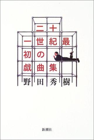 二十一世紀最初の戯曲集