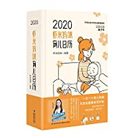 Shrimp Mummy Parenting Calendar 2020 (One Parenting Tips a Day) Parenting Knowledge and Baby Growth Diary Escort Your Baby's Health(Chinese Edition)