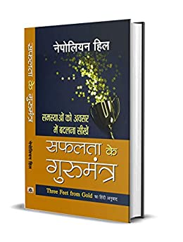 """Safalta Ke Gurumantra : Hindi Translation of International Bestseller """"Three Feet From Gold by Napoleon Hill"""" (Best Selling Books of All Time) (Hindi Edition) by [NAPOLEON HILL]"""