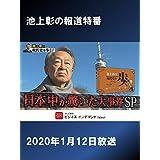 池上彰の報道特番 2020年1月12日放送