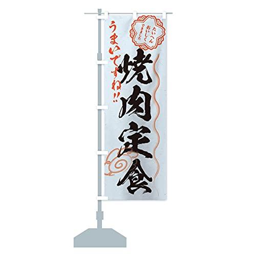 焼肉定食/習字・書道風 のぼり旗 サイズ選べます(ハーフ30x90cm 左チチ)