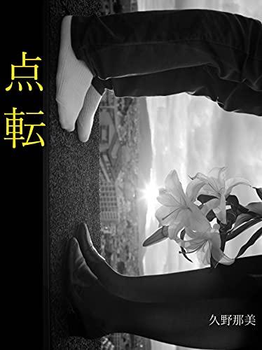 【戯曲】点転(5人70分)