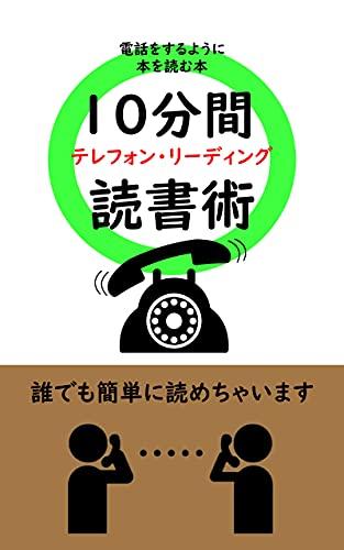 テレフォン・リーディング: 電話をするように本を読む本 (Reading Lab)
