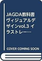 JAGDA教科書 ヴィジュアルデザインvol.3 イラストレーション