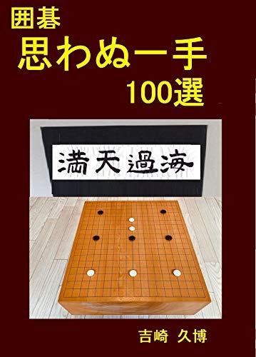 IGOOMOWANUITTEHYAKUSEN KAIKATSUSERIES (Japanese Edition)