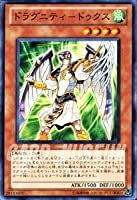 遊戯王カード 【 ドラグニティ-ドゥクス 】 SD19-JP004-N 《ドラグニティ・ドライブ》